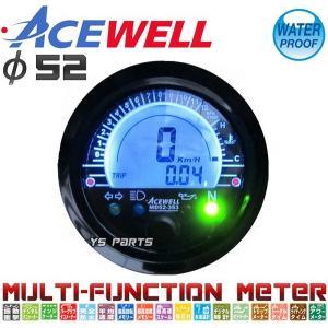 【正規品】ACEWELL完全防水マルチメーター52mm径[デジタルタコメーター]XR100モタード/NSR50/NSR80/NS-1/NS50F/エイプ100/モンキー/ゴリラ/ダックス/シャリー等 ys-parts-jp