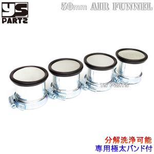 【分解洗浄可能】高品質エアーファンネル50mm4個セットZX-4/ZZR400/FX400R/GPZ400/Z400GP/ゼファー400/ゼファー750/ZRX400/GPZ750R|ys-parts-jp