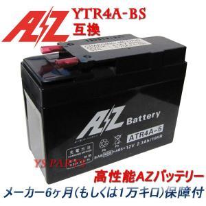 【メーカー保証付】YTR4A-BS互換AZバッテリーライブディオZXライブディオチェスタライブディオSTAF34/AF35モンキーバハ/リミテッドZ50J/AB27ゴリラマグナ50AC13|ys-parts-jp