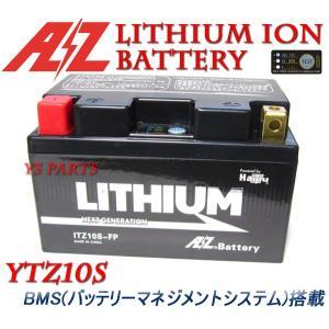 AZリチウムイオンバッテリーYTZ10S YZF-R6(逆車)/YZF-R1(EBL-RN24J/N521E)|ys-parts-jp