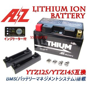 AZリチウムイオンバッテリーYTZ14S CB1300スーパーボルドール/CB1300SF/CB1300スーパーツーリング/SC40/SC54/シャドウスラッシャー750/RC48|ys-parts-jp