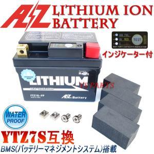 AZリチウムイオンバッテリーYTZ7S セロー250/DG11J/トリッカー/XG250S/DG10J/XT250X/ドラッグスター250/XVS250/VG02J|ys-parts-jp