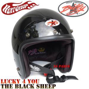 【SG規格】ヒートグループTHE BLACK SHEEP【LUCKY 4 YOU】ジェットヘルメットB-07BK艶有ブラック(パールブラック) フリーサイズ【57cm-60cm】|ys-parts-jp