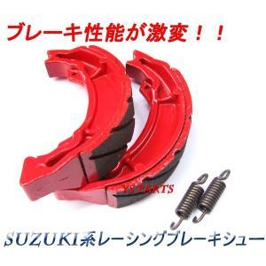 【高品質】レーシングブレーキシュー アドレスV100アドレス110ストリートマジック110アドレスV125GアドレスV125S|ys-parts-jp