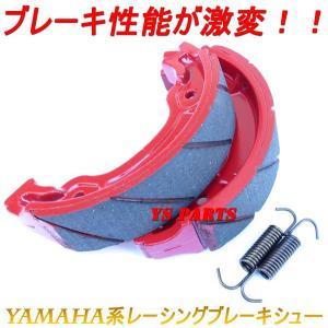 【高品質】レーシングブレーキシュー グランドアクシス100エアロックス100BW'S50BW'S100マジェスティ125TZR125(2RM)ビラーゴ125ドラッグスター125 ys-parts-jp
