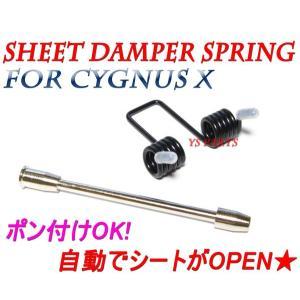 【新品】シグナスX シートダンパースプリング SE44J/SE46J/1MS/1YP|ys-parts-jp