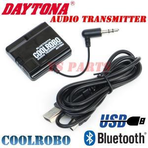 【限定特価品】Bluetooth対応機器に早変わり♪デイトナ(品番69748) COOLROBO(クールロボ)オーディオトランスミッター|ys-parts-jp