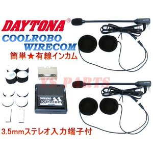 【限定処分特価】デイトナ(品番73766) COOLROBO(クールロボ)ワイヤーコム 有線インカム フォルツァフュージョンフェイズPCX125PCX150ユーザーに|ys-parts-jp