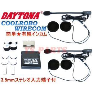 【限定処分特価】デイトナ(品番73766) COOLROBO(クールロボ)ワイヤーコム 有線インカム マジェスティ125マジェスティSマグザムユーザーに|ys-parts-jp