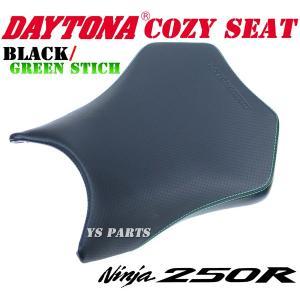 特価品【正規品】デイトナCOZYシート/コージーシート10mmダウン Ninja250R/ニンジャ250R('08-'12)ブラック/グリーンステッチ縫製|ys-parts-jp