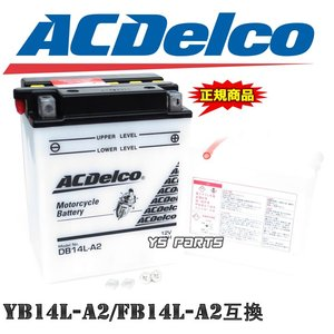 【正規品】ACデルコバッテリーYB14L-A2/FB14L-A2/GM14Z-3A互換 VF750セイバー[RC07]CB750K[RC01]CB750F/CB750/CBX1000/CB1100R/CB1100F|ys-parts-jp