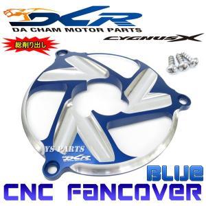 【限定特価★】CNC削出ファンカバー青D1 シグナスX[1型(5UA/5TY)2型(28S/4C6/1CJ)3型(1YP/1MS)4型(SEA5J/BF9/2UB)]BW'S125X/BW'SR/BW'S-R|ys-parts-jp
