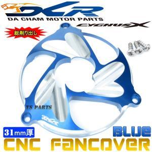 【限定特価★】CNC削出ファンカバー青D2 シグナスX[1型(5UA/5TY)2型(28S/4C6/1CJ)3型(1YP/1MS)4型(SEA5J/BF9/2UB)]BW'S125X/BW'SR/BW'S-R ys-parts-jp