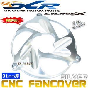 【限定特価★】CNC削出ファンカバー銀D2 シグナスX[1型(5UA/5TY)2型(28S/4C6/1CJ)3型(1YP/1MS)4型(SEA5J/BF9/2UB)]BW'S125X/BW'SR/BW'S-R|ys-parts-jp