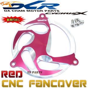 【限定特価★】CNC削出ファンカバー赤E1 シグナスX[1型(5UA/5TY)2型(28S/4C6/1CJ)3型(1YP/1MS)4型(SEA5J/BF9/2UB)]BW'S125X/BW'SR/BW'S-R|ys-parts-jp