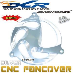 【限定特価★】CNC削出ファンカバー銀E1 シグナスX[1型(5UA/5TY)2型(28S/4C6/1CJ)3型(1YP/1MS)4型(SEA5J/BF9/2UB)]BW'S125X/BW'SR/BW'S-R|ys-parts-jp