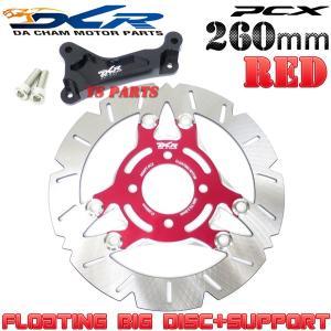 メーカー生産終了品[高品質]PCX125[JF28/JF56]PCX150[KF12/KF18]260mmフローティングディスクローター[6ピン穴]赤[専用キャリパーサポート+ボルト付] ys-parts-jp