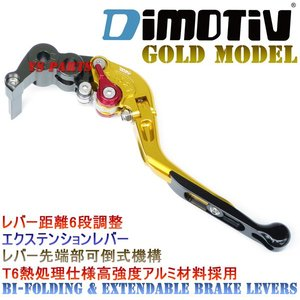 【正規品】DMV伸縮式/可倒式ブレーキレバー金シルバーウイングGTシルバーウイング650シルバーウイング400SW-T400SWT400|ys-parts-jp