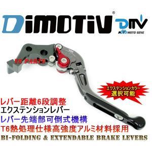 【正規品】DMV伸縮式/可倒式ブレーキレバーブレンボラジアルマスターシリンダーφ19×18/φ16×18用|ys-parts-jp