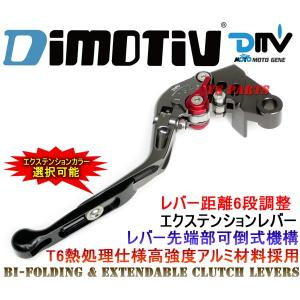 【正規品】DMV伸縮式/可倒式クラッチレバードゥカティストリートファイターS/ドゥカティハイパーモタード1100S|ys-parts-jp