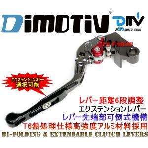 【正規品】DMV伸縮式/可倒式クラッチレバーCB1300SF/STX1300/GL1500/CB1000R/NT700Vドゥービル/VFR1200F|ys-parts-jp