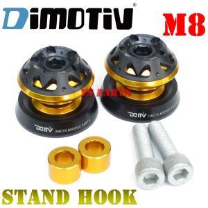 【超高品質】DMV(Dimotiv)スタンドフック金8mmボルトサイズPOMカバー付 GSX-R750/GSX-R1000/GSX1300R隼/GSX1300/B-KING等に|ys-parts-jp