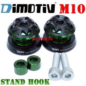 【超高品質】DMV(Dimotiv)スタンドフック緑10mmボルトサイズPOMカバー付 ER-4n/ZZR1400/ZX-14/ZRX1200R/ZRX1200S/ZRX1200ダエグ/ZX-6R/ZX-10R/ZX-12R/Z1000|ys-parts-jp