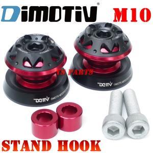 【超高品質】DMV(Dimotiv)スタンドフック赤10mmボルトサイズPOMカバー付 ニンジャ250R/ニンジャ400R/ニンジャ650R/ニンジャ1000/ヴェルシス650|ys-parts-jp