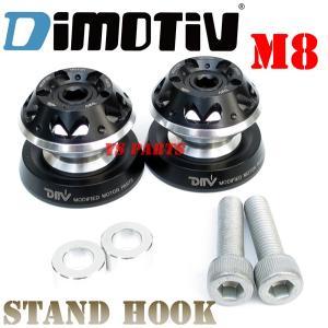【超高品質】DMV(Dimotiv)スタンドフック銀8mmボルトサイズPOMカバー付 GSX-R750/GSX-R1000/GSX1300R隼/GSX1300/B-KING等に|ys-parts-jp