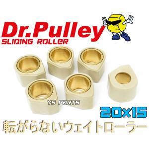 ドクタープーリー20×15角型 各グラム SYM RV125/SYM RV150/キムコ グランドディンク125/キムコ グランドディンク150 ys-parts-jp