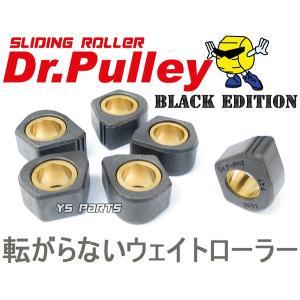 ドクタープーリー黒20×12角型11.5g 6個シグナスX[1型(5UA/5TY),2型(28S/4C6/1CJ),3型(1YP/1MS),4型(SEA5J/BF9/2UB)]マジェスティ125/BW'S125/アクシストリート ys-parts-jp