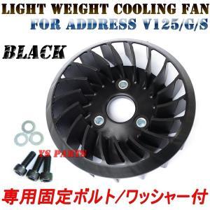 【高品質】超軽量クーリングファン黒アドレスV125G【CF46A/CF4EA】アドレスV125S【CF4MA】|ys-parts-jp