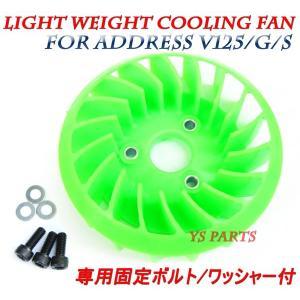 【高品質】超軽量クーリングファン緑アドレスV125G【CF46A/CF4EA】アドレスV125S【CF4MA】|ys-parts-jp