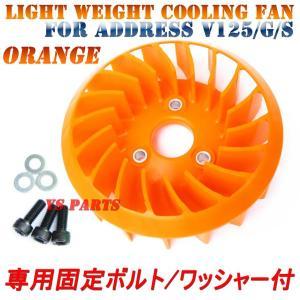 【高品質】超軽量クーリングファン橙アドレスV125G【CF46A/CF4EA】アドレスV125S【CF4MA】|ys-parts-jp