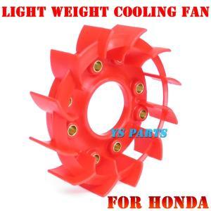 軽量クーリングファン赤スーパーディオAF27スーパーディオSRスーパーディオZXAF28ディオZRバハ|ys-parts-jp