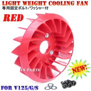 【高品質】超軽量クーリングファン赤アドレスV125G【CF46A/CF4EA】アドレスV125S【CF4MA】|ys-parts-jp