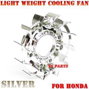 【限定電解メッキ】軽量クーリングファン銀スーパーディオAF27スーパーディオSRスーパーディオZXAF28ディオZRバハ|ys-parts-jp