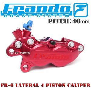 【正規品/超高品質】FRANDO 4POD鍛造ブレーキキャリパー赤 左側[ブレンボ40mmピッチ形状]専用ブレーキパッド付 スーパーディオZX[AF28]ライブディオZX[AF35]等 ys-parts-jp