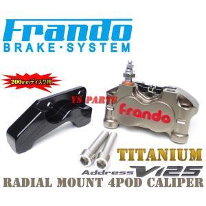 【超高品質】FRANDOラジアルマウント4PODキャリパー+200mm専用サポート+専用ボルト+エアフリーバンジョーボルト付 チタンカラー アドレスV125GアドレスV125S ys-parts-jp