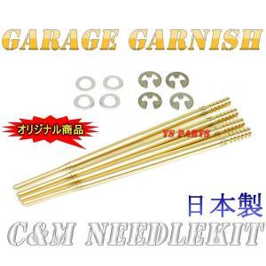 【超高品質国産品】オリジナルニードルキット 6段ニードル段数調整可能 ZRX1100ZRX1200GPZ900RGPZ1000RXゼファー1100|ys-parts-jp