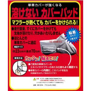 【バイクカバーに貼るだけ超簡単♪】大人気 バイクカバーが溶けない超耐熱パッド|ys-parts-jp