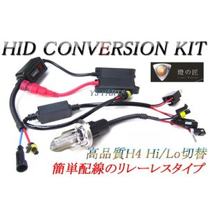 新型バラストHID Hi/Lo切替H4 BW'S125XSR400SRX400SRX600TW225TZR250RWR250XXJR400XJR1200XJR1300|ys-parts-jp