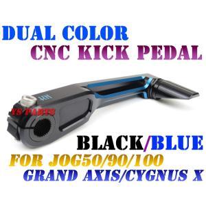 【高品質】アルミ削出キックペダル黒/青 リモコンジョグZR/SA16J/ジョグ(SA08J/SA12J/SA04J)ビーノ(5AU/SA10J)アプリオ(SA11J)ビーノ(SA10J)