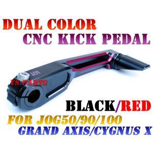 【高品質】アルミ削出キックペダル黒/赤 リモコンジョグZR/SA16J/ジョグ(SA08J/SA12J/SA04J)ビーノ(5AU/SA10J)アプリオ(SA11J)ビーノ(SA10J)