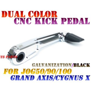 【高品質】アルミ削出キックペダルメッキ/黒 リモコンジョグZR/SA16J/ジョグ(SA08J/SA12J/SA04J)ビーノ(5AU/SA10J)アプリオ(SA11J)ビーノ(SA10J)