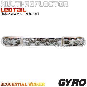 【高品質】マルチリフレクターLEDテール/LEDウインカー クリア ジャイロキャノピージャイロX|ys-parts-jp