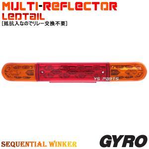 【高品質】マルチリフレクターLEDテール/LEDウインカー レッド/オレンジ ジャイロキャノピージャイロX|ys-parts-jp