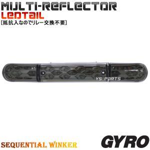 【高品質】マルチリフレクターLEDテール/LEDウインカー スモーク ジャイロキャノピージャイロX|ys-parts-jp