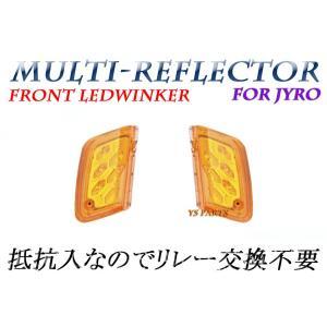 【ポン付OK★】専用設計マルチリフレクターLEDウインカー オレンジ ジャイロキャノピーTA02/TA03(2サイクル/4サイクル両対応)|ys-parts-jp