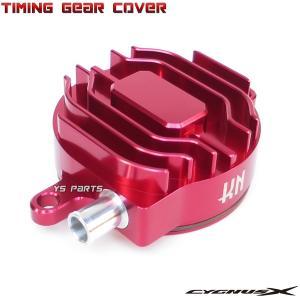 [アルミ削出]放熱フィン付シリンダーヘッドサイドカバー赤 シグナスX 1型[SE12J/5UA/5TY]2型[SE44J/28S/4C6/1CJ]3型[SE44J/1YP/1MS]熱対策|ys-parts-jp